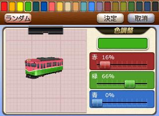 3d で A こう 列車 攻略 行